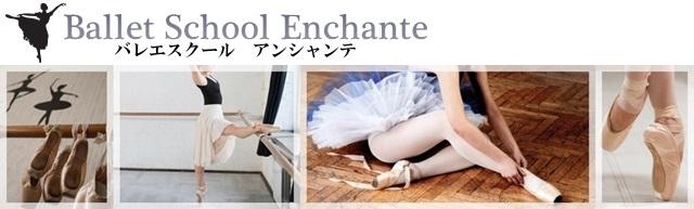 バレエスクール Enchante